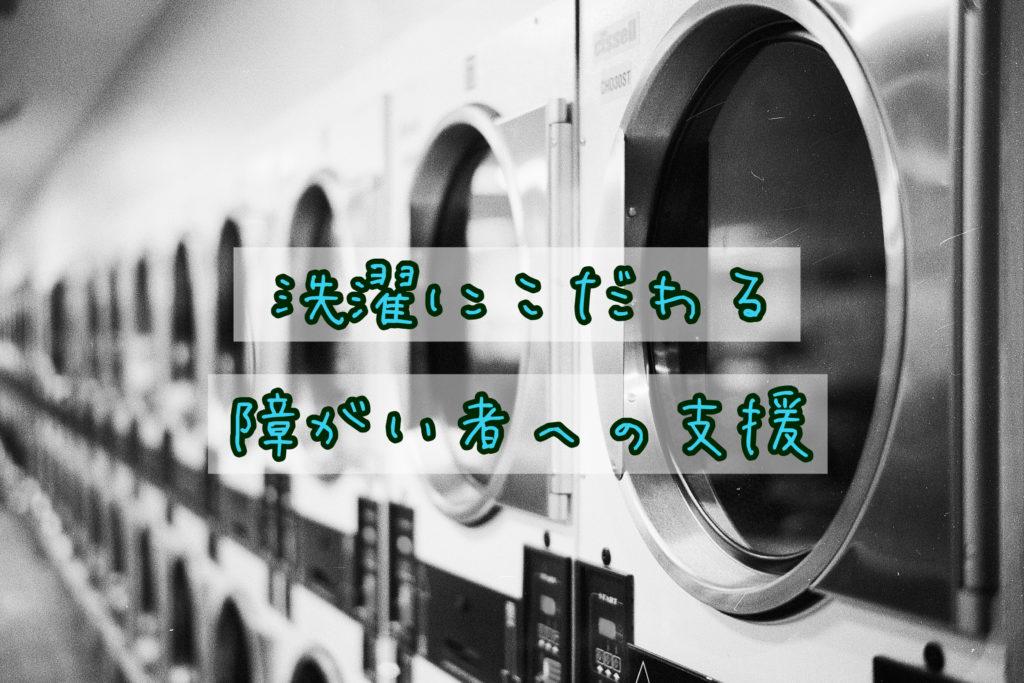 洗濯にこだわる障がい者への支援:SNS