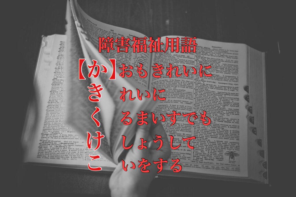 障害福祉用語集【か】行