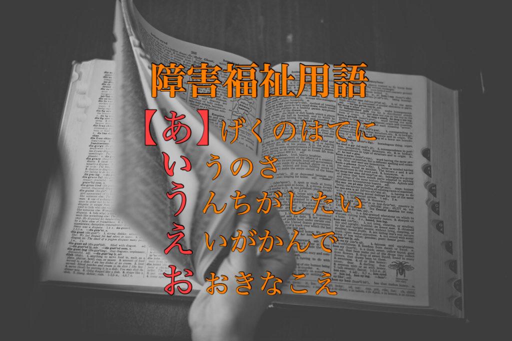 障害福祉用語集【あ】行