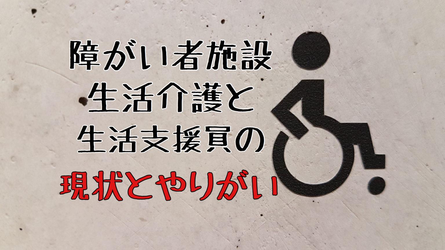 障がい者施設の生活介護と生活支援員の現状とやりがい
